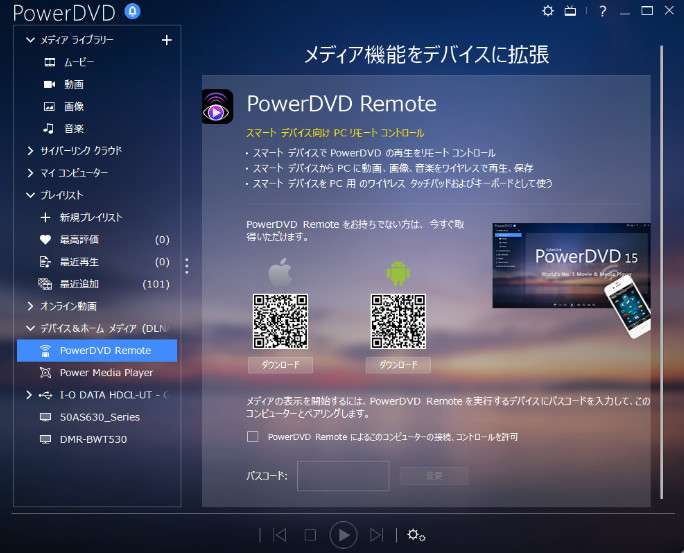 PowerDVD 15 Ultraを買ったのでレビュー-13-41-240