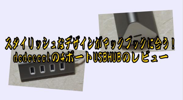 dodocoolの4ポートUSBHUB-33-11-013