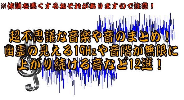 bandic超不思議な音楽や音のまとめ!幽霊の見える19Hzや音階が無限に上がり続ける音など12選-23-31-825