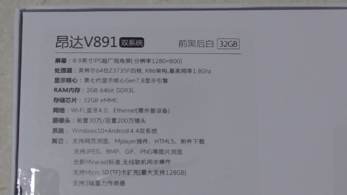 ONDA V891タブレットレビュー-59-30-388