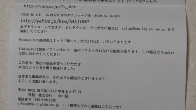 ONDA V891タブレットレビュー59-43-722