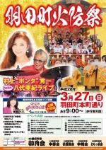 羽田町火防祭2016