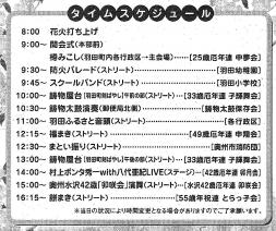 羽田スケジュール