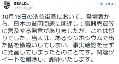 SEALDs 臓器売買