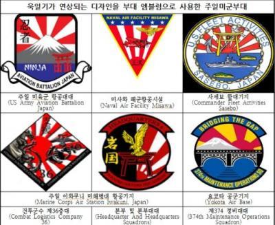 在日米軍 エンブレム 旭日旗
