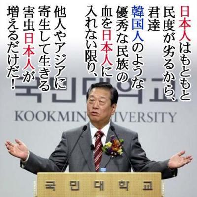 小沢一郎1