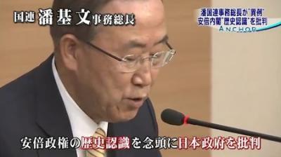 潘基文 パン君 反日 国連事務総長