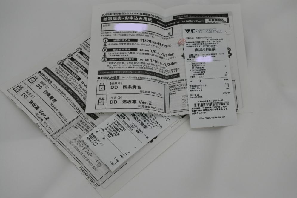 バンビセット20151201_001_01