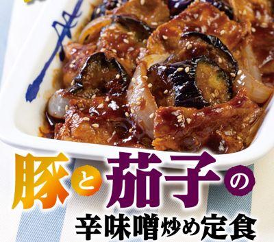 9887 松屋フーズ 豚と茄子の辛味噌炒め