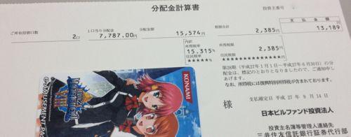 8951 日本ビルファンド 分配金