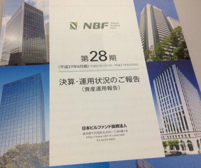 8951 日本ビルファンド 資産運用報告書