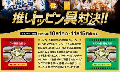 SKE48コラボキャンペーン