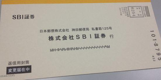 SBI証券 封筒