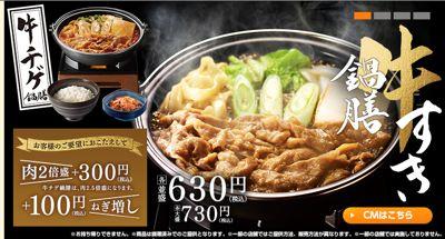 9861 吉野家HD 牛すき鍋膳