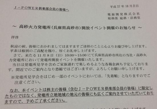 高砂火力発電所 イベント開催