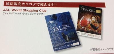 JALUX 株主優待券 通信販売カタログで利用