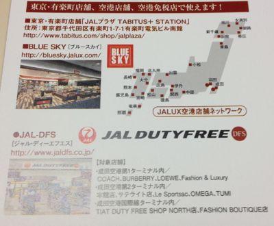 JALUX 株主優待券 実店舗で利用