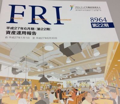 8964 フロンティア不動産投資法人 資産運用報告書