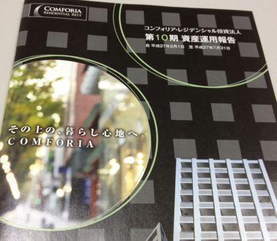 コンフォリアレジデンシャル投資法人 資産運用報告書