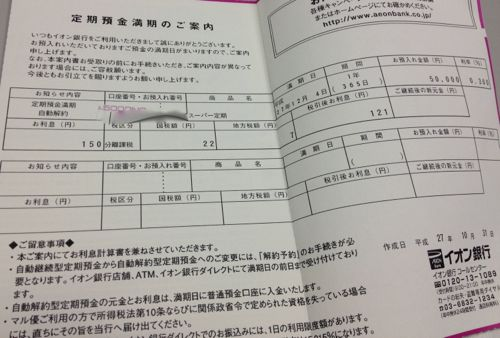 イオン銀行から定期預金満期のお...