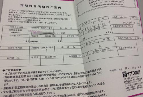 イオン銀行 定期預金