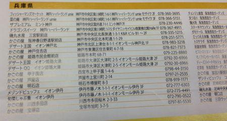 クリレスHD 兵庫県の優待利用可能店舗