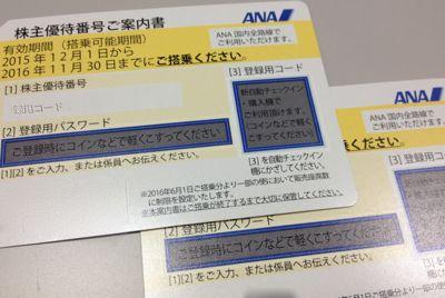 ANA 9202 株主優待券