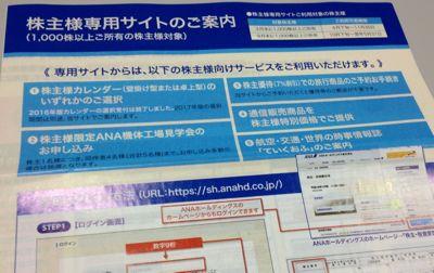 ANAHD 株主専用サイト
