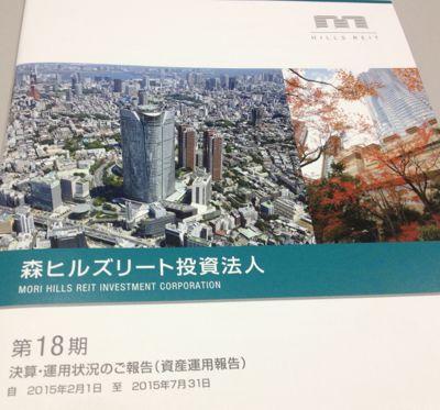 3234 森ヒルズリート投資法人 資産運用報告書