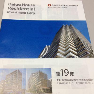 大和ハウス・レジデンシャル投資法人 資産運用報告書