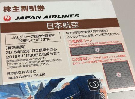 9201 日本航空 株主優待券