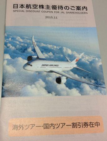 9201 日本航空 株主優待の案内