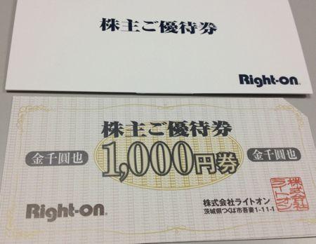 7445 ライトオン 2015年8月株主優待券