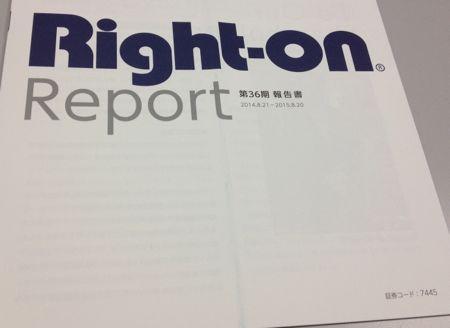 7445 ライトオン期末報告書