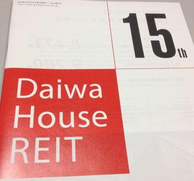 3263 大和ハウスリート投資法人 資産運用報告書