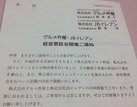 グルメ杵屋 経営懇談会
