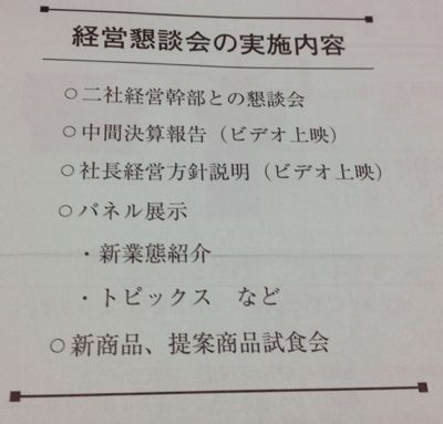 グルメ杵屋 経営懇談会の内容