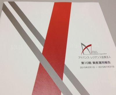 3269 アドバンス・レジデンス投資法人 資産運用報告書
