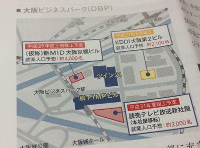 MCUBS Midcity投資法人 OBPエリア
