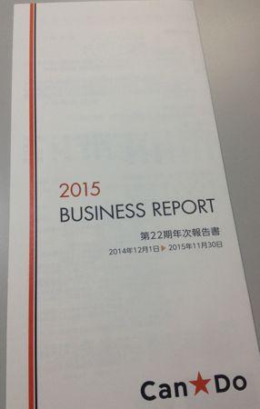 キャンドゥ 第22期年次報告書