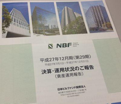 日本ビルファンド 第29期資産運用報告書
