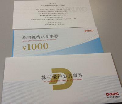 ダイナック 2015年12月権利確定分株主優待券