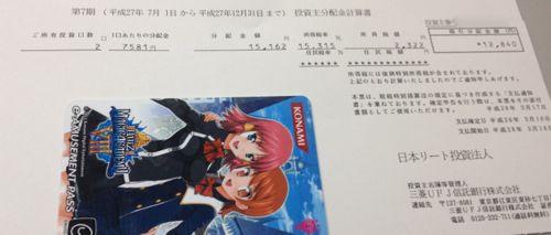 3296 日本リート投資法人 分配金です