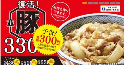 吉野家HD 豚丼の復活販売