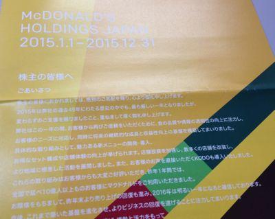 日本マクドナルド 事業報告書