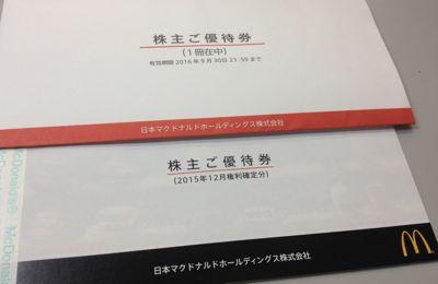 日本マクドナルド 2015年12月権利確定分株主優待券