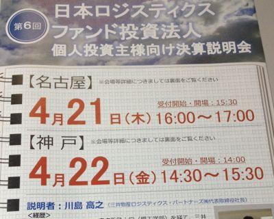 日本ロジスティクスファンド 地方都市での決算説明会