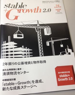 日本ロジスティクスファンド 資産運用報告書
