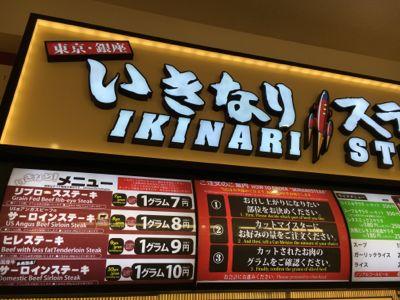 いきなりステーキ イオンモール神戸北店