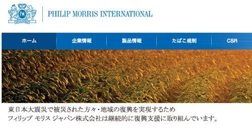 フィリップモリス日本